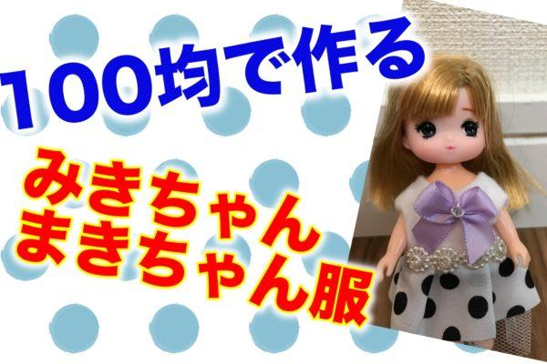 リカちゃんの妹!みきちゃんまきちゃんの服の作り方《型紙付き》