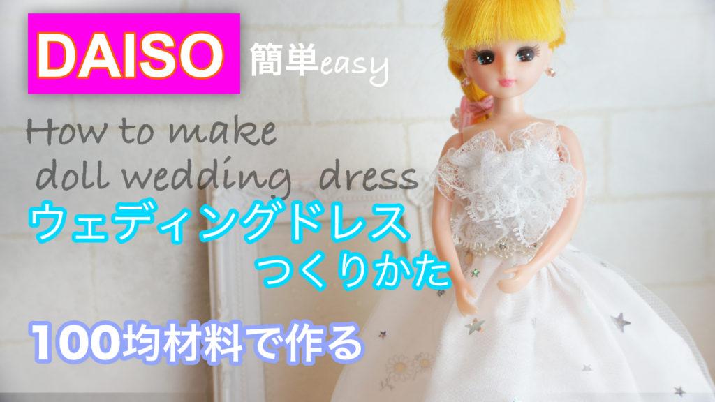 【型紙無料】簡単!りかちゃんのウェディングドレスの作り方