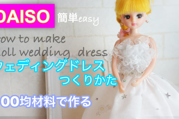 簡単!りかちゃんのウェディングドレスの作り方