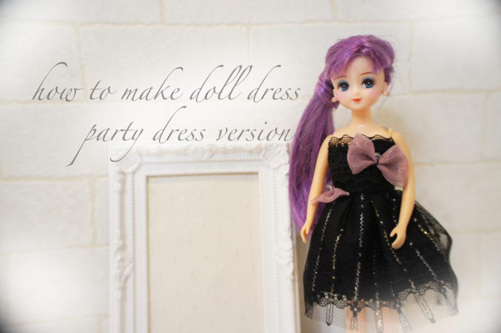 【無料型紙】簡単ほぼ手縫い 黒ドレス りかちゃんに合う 服