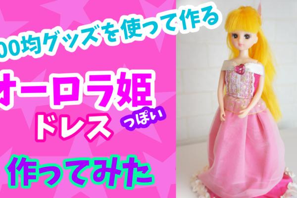 りかちゃん サイズの服で眠れる森の美女/オーロラ姫風ドレスを作ってみた