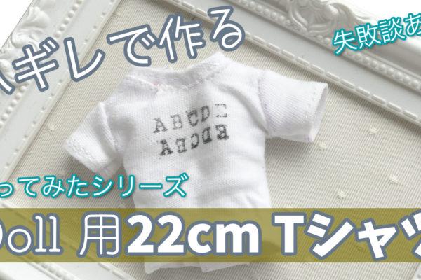 ハギレでりかちゃんサイズ22センチドールのTシャツをつくる