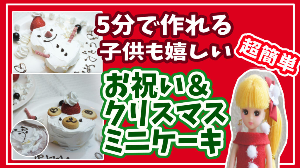 5分でできるお祝い/クリスマスミニケーキ