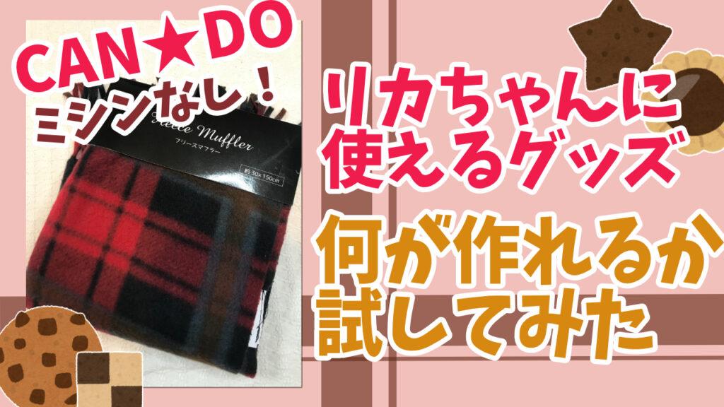 【無料型紙】CAN★DOのマフラーで何が作れるか試してみた