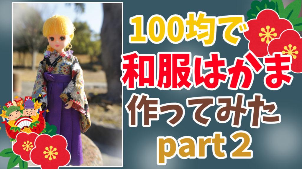りかちゃんサイズの袴part2