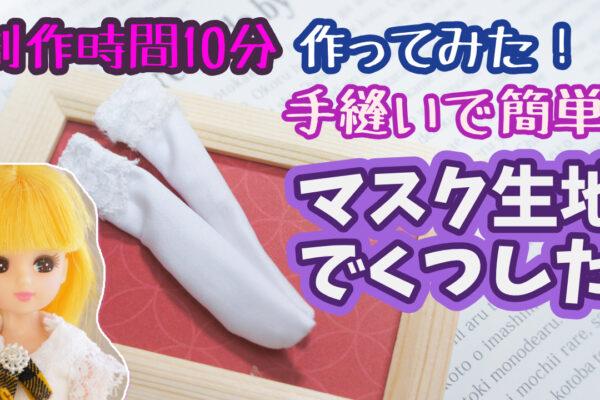 リカちゃんサイズの靴下を手縫いで作ってみた